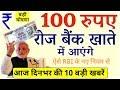 मिलेंगे ₹100 रूपए रोज - SBI, PNB, केनरा बैंक सहित सभी बैंक खाता वाले देखे- बड़ी खबरें PM modi news