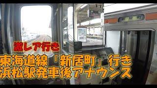 【激レア行先】東海道線「新居町」行き! 211系  浜松駅発車後アナウンス