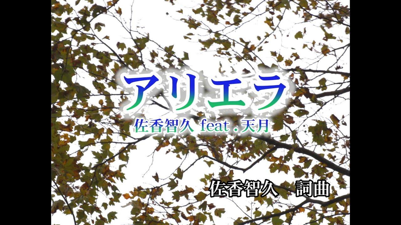 アリエラ feat.天月-あまつき-