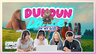 [ENG SUB] GKMNEO Reaction | 오마이걸 OH MY GIRL Dun Dun Dance | 데뷔 연습생 리액션