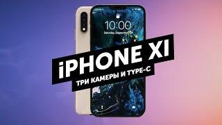 iPHONE 11 получит новый дизайн и все цвета Samsung Galaxy S10!