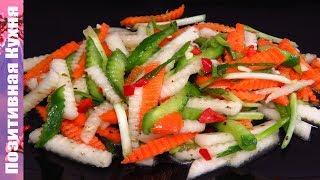 СУНДУК ВИТАМИНОВ на Вашем столе! Японский салат ФУДЗИ с вкусной легкой заправкой