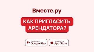 Как пригласить арендатора во Вместе.ру?