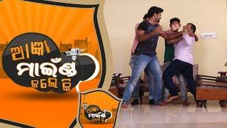 Aagyan Mind Kale Ki Ep 71 | 05 June 2018 | Funny Videos - Odia Prank Show