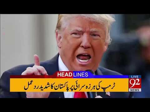 92 News Headlines 12:00 AM - 02 January 2018- 92NewsHDPlus