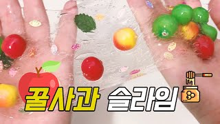꿀이 뚝뚝! 🍯 문구점 꿀사과 슬라임 후기🍎 | 찰방찰방  | 워터 지글리 액괴 | honey apple slime |  아야몽