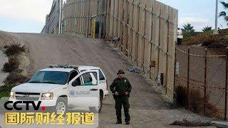 [国际财经报道]热点扫描 美国展开针对非法移民的搜捕和驱逐行动| CCTV财经