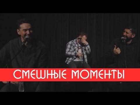 Смешные моменты на KUJI LIVE (Каргинов, Коняев, Сабуров)