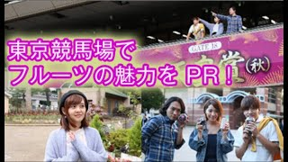 JAフルーツ山梨×JRA(東京競馬場)さんのイベント企画! かとう唯...