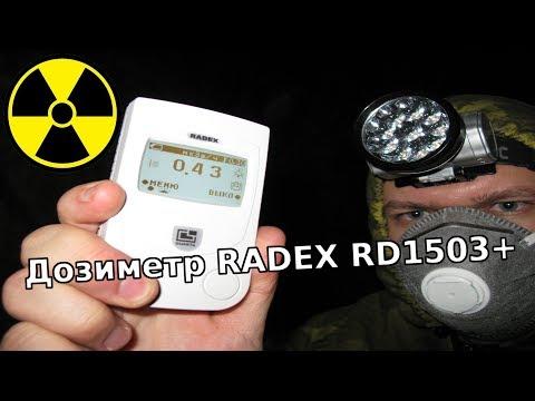 ☢ ДОЗИМЕТР RADEX RD1503 Plus, обзор и тест в условиях повышенного радиационного фона