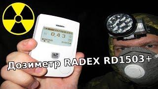 дозиметр радиации RADEX RD1503 - включение и применение