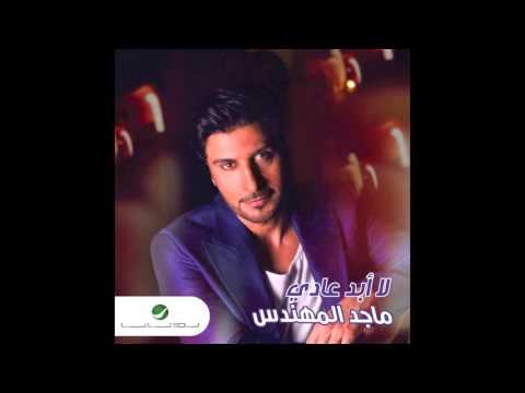 Majid Almuhandis … La Abed Aadi | ماجد المهندس … لا أبد عادي