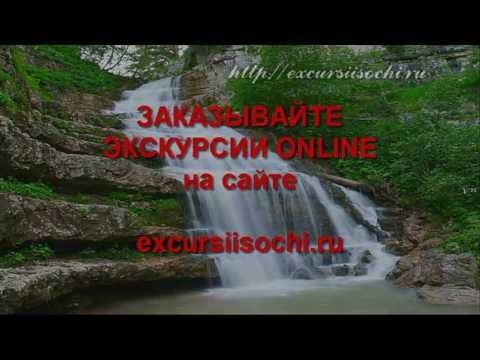 33 водопада с Кавказским застольем. Экскурсии Сочи Адлере. Отзывы.