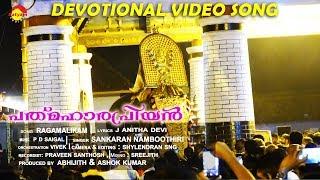 Mohanam Athimohanam | Padmaharapriyan | Devotional Song | J Anitha Devi | P D Saigal