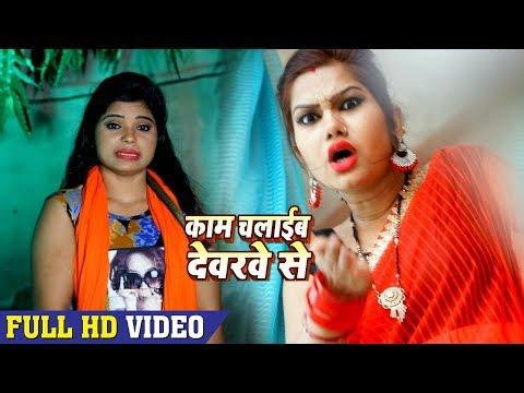 #Sapna Sangam (2018) सुपरहिट #VIDEO SONG - काम चलाईब देवरवे से - #FULL ROMANCE - Bhojpuri Song 2018