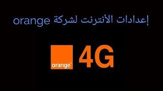 Configuration internet 4G Orange Maroc إعدادات الأنترنت لشركة اورنج
