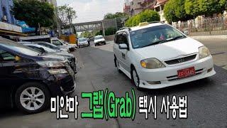 미얀마 그랩(Grab) 택시 사용법 완전종결, 미얀마 …