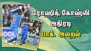 Virat Kohli Fastest 11,000 Runs | ரோஹித், கோஹ்லி அதிரடி; பாக். அலறல் | WorldCup 2019