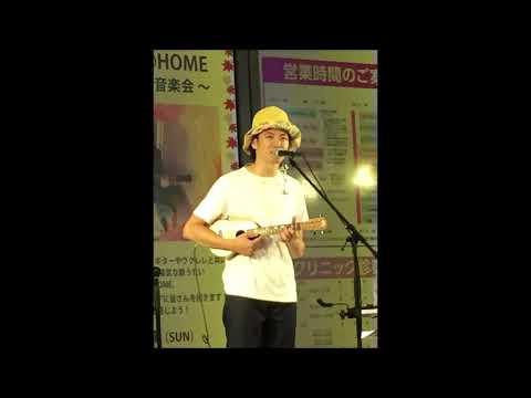 小さな恋のうた cover by ヨースケ@HOME ライブ音源