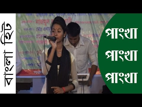 Tomar Lagi Pankha Hoiya Pankha Hoilo Mon | Bangla Hit/হিট Song | তোমার লাগি পাংখা হইয়া পাংখা হইল মন