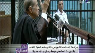 على مسئوليتي | أحمد موسى - فريد الديب يفجر مفاجأة عن جمال وعلاء مبارك في قضية «التلاعب بالبورصة»
