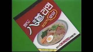 한국야쿠르트 라면사업부(현.팔도) 소고기로얄 광고 19…