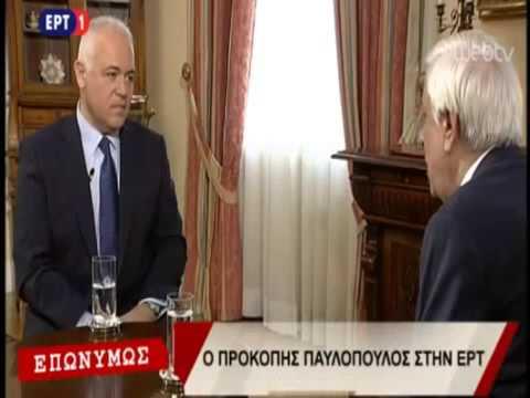 Συνέντευξη Προκόπη Παυλόπουλου στην ΕΡΤ