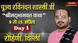 Shrimad Bhagwat Katha By Ravinandan Ji - 9 April | Rohini | Day 1