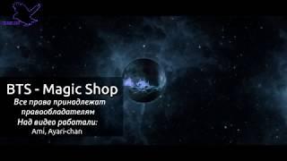 BTS - Magic Shop (рус караоке от BSG)(rus karaoke from BSG)
