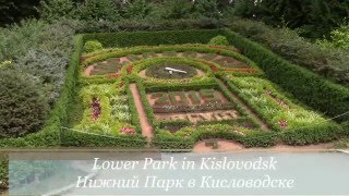 Lower Park in Kislovodsk, Russia. Нижний парк в Кисловодске (Курортный парк Кисловодска)(Kislovodsk Resort Park was founded in 1823 and is the second largest park in Europe. In this video you will see only the lower part of the park. Курортный парк ..., 2015-12-08T06:14:37.000Z)