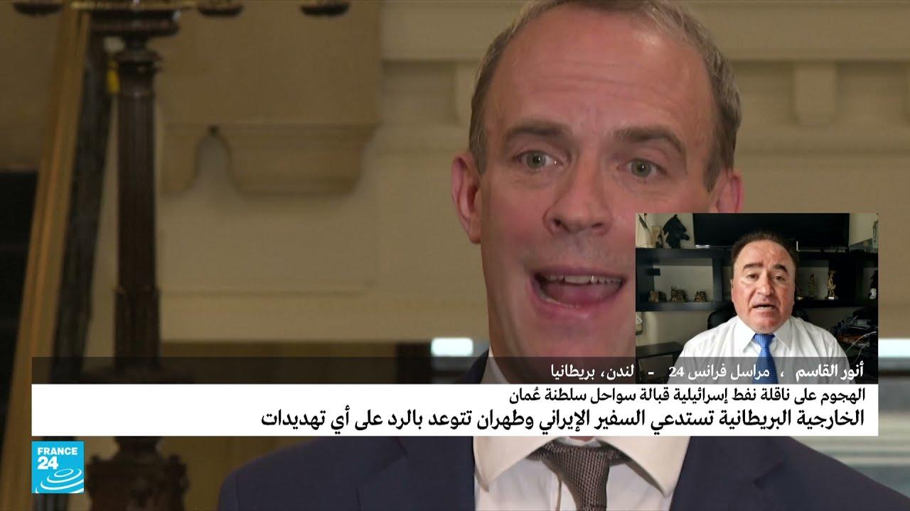 لندن تتهم طهران بالهجوم على ناقلة النفط  في خليج عمان والخارجية تستدعي السفير الإيراني  - نشر قبل 4 ساعة