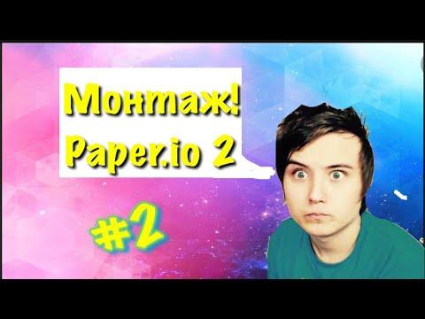 Paper.io 2   Ивангай-Монтаж #ВаняВернись