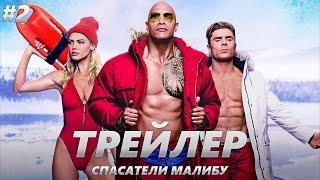 Спасатели Малибу - Трейлер на Русском #2 | 2017 | 2160p
