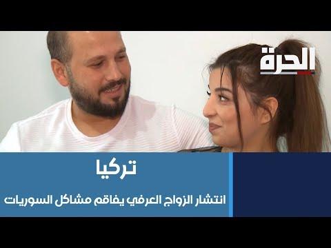 #تركيا - انتشار الزواج العرفي يفاقم مشاكل السوريات