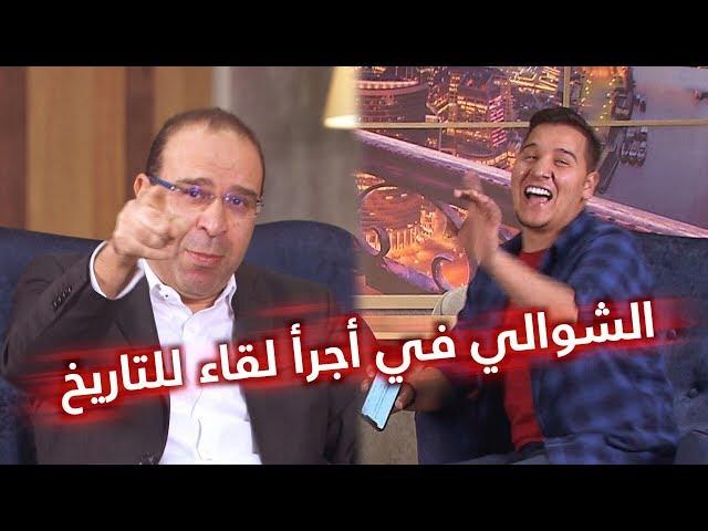 عصام الشوالي يكشف كل أسرار المهنة في لقاء تاريخي !!