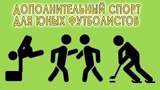 Дополнительный спорт для юных футболистов (от голеностопа до паркура)