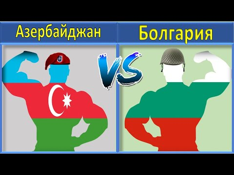 Азербайджан VS Болгария Сравнение Армии и Вооруженные силы