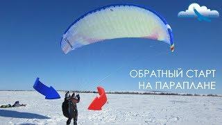 Обратный старт на параплане / Как летать на параплане? / параплан Davinci RHYTHM
