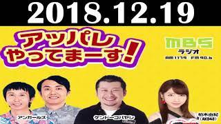 2018 12 19 アッパレやってまーす!水曜日 AKB48 柏木由紀・ケンドーコバ...