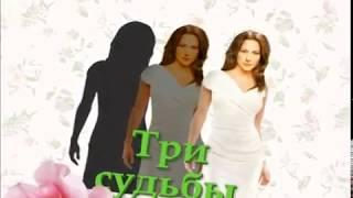 Невеста трех женихов -  видео 1