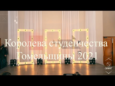 Королева студенчества Гомельщины 2021 29.04.21