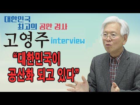 문재인이 가장 불편해한 공안 검사 고영주 인터뷰