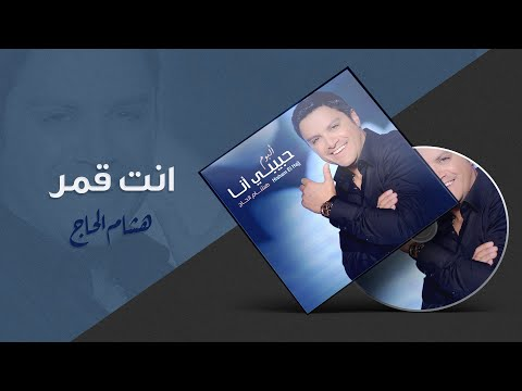 Hisham El Hajj - Enta Amar / هشام الحاج - إنت قمر