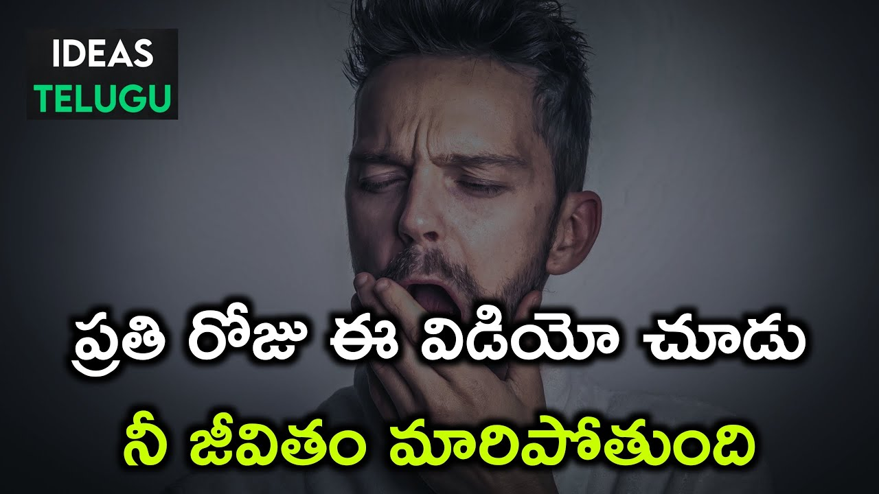 Wake Up - Morning powerful motivational video in telugu | Telugu motivational videos