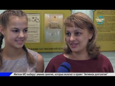 Новости Орехово-Зуева эфир от 31 10 19