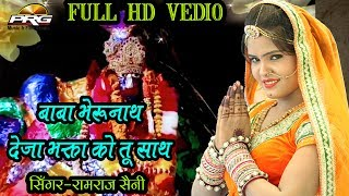 Marwadi DJ Song - BABA BHERUNATH | बाबा भेरुनाथ | Ramraj Sani | Bheruji Bhajan | PRG Video Song