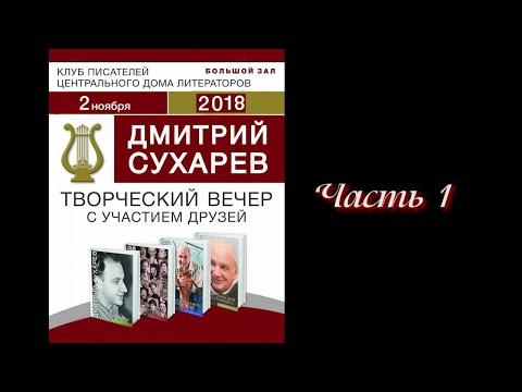Дмитрий Сухарев. Творческий вечер с участием друзей. ЦДЛ, 2.11.2018 (1)