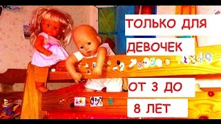 Играем под кроватью! С Беби Анабель и Катей не Беби Бон. Видео только для девочек от 3 до 8 лет!0+
