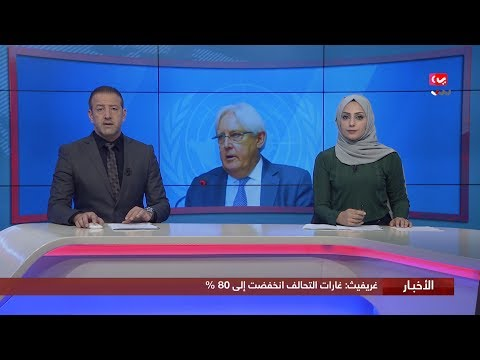 اخر الاخبار | 22 - 11 - 2019 | تقديم هشام جابر و مروه السوادي | يمن شباب