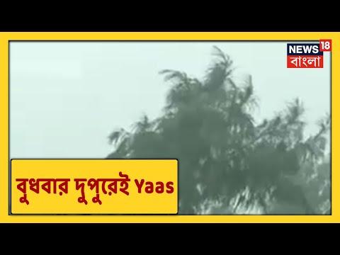 Cyclone Yaas Update : কোনদিকে রয়েছে ঝড়ের অভিমুখ ? জানুন News 18 বাংলায়